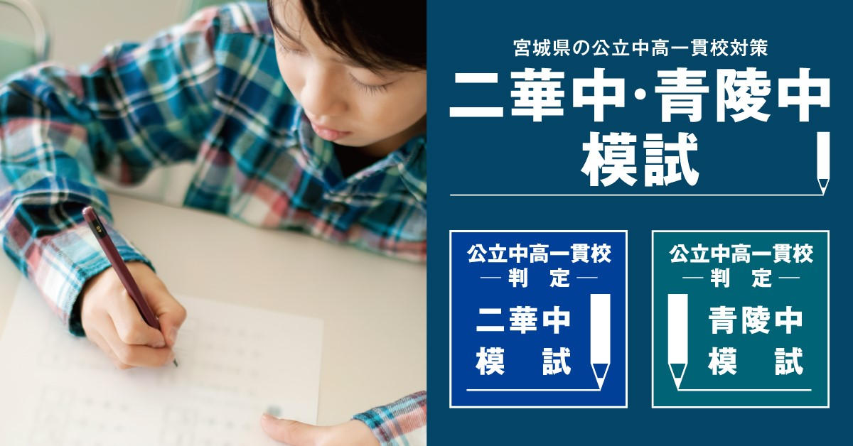 県内最大規模の公立中高一貫校判定模試 二華中・青陵中模試